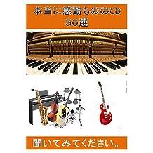 It is the album CD title 50 300 yen of an impression thing truly hontounikandoumonono (Japanese Edition)