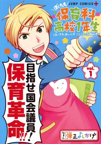 ぼくたち保育科高校1年生 1 (ジャンプコミックス)
