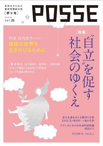 "POSSE vol.21: ""自立""を促す社会のゆくえ"