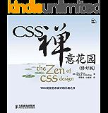 CSS 禅意花园(修订版)(异步图书)