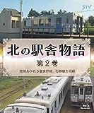 北の駅舎物語 第2巻