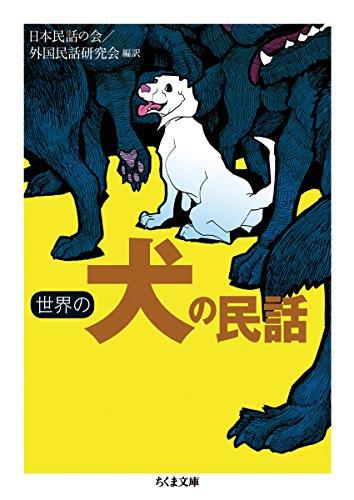 世界の犬の民話 (ちくま文庫)