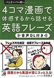 音声DL付き バンクーバー発!  4コマ漫画で体感するから話せる英語フレーズ (アスカカルチャー)