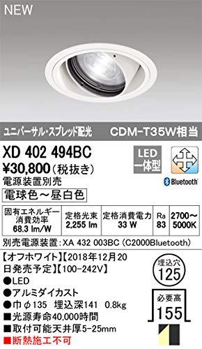 オーデリック/M形ダウンライト XD402494BC 電源装置別売 B07T8244YY