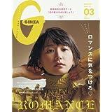 GINZA 2017年3月号