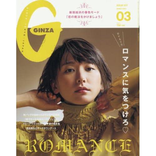 GINZA 2017年3月号 表紙画像