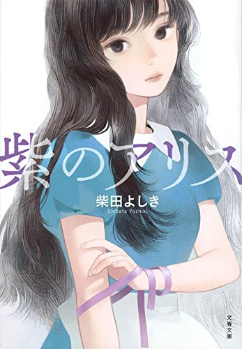 新装版 紫のアリス (文春文庫)