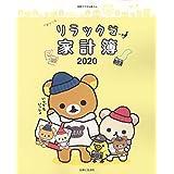 リラックマ 家計簿 2020
