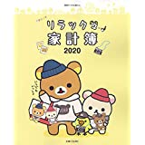 2019 RILAKKUMA(リラックマ)家計簿 2020年版 別冊すてきな奥さん