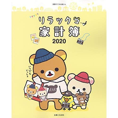 リラックマ 家計簿 2020 画像
