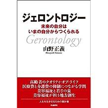 Gerontology: Mirai no Jibun ha Ima no Jibun kara tsukurareru (Japanese Edition)