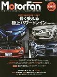 Motor Fan モーターファン Vol.2 (モーターファン別冊)