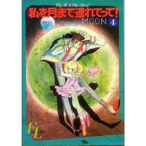 私を月まで連れてって! (4) (FLビッグコミックス)