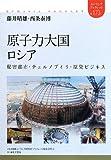 原子力大国ロシア―秘密都市・チェルノブイリ・原発ビジネス (ユーラシアブックレット)