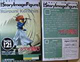 SIF Story Image Figure Rurouni Kenshin series 2 vol.2