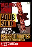アドリブ・ソロ完全攻略 ロック、ブルース・ギター篇 [DVD]