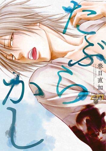 たぶらかし (ジュネットコミックス ピアスシリーズ)