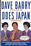 Dave Barry Does Japan, Dave Barry, 0517137232