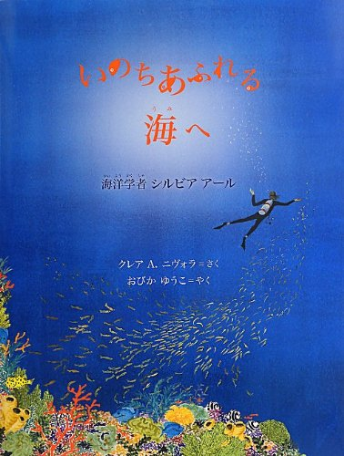 いのちあふれる海へ (福音館の科学シリーズ)