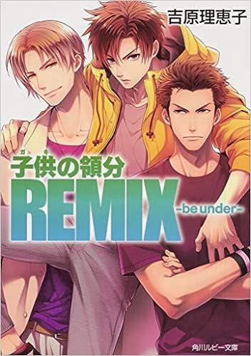 子供の領分REMIX -be under- (角...