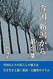yukiguni niigatakara daisannsyuu (Japanese Edition)
