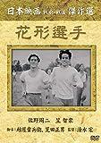 花形選手 [DVD]