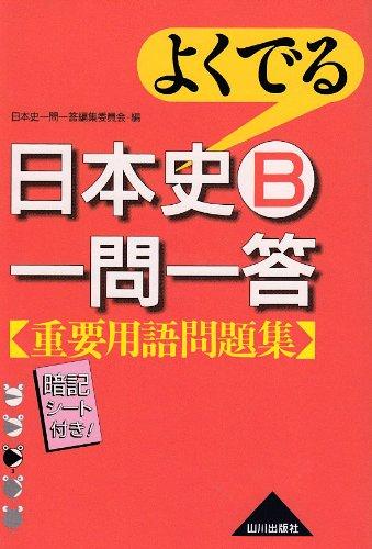 よくでる日本史B一問一答重要用語問題集