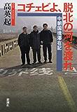 コチェビよ、脱北の河を渡れ―中朝国境滞在記―