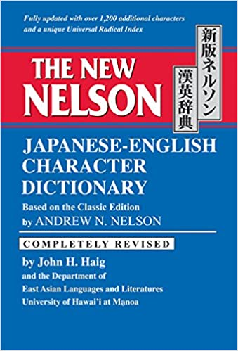Amazon com: The New Nelson Japanese-English Character