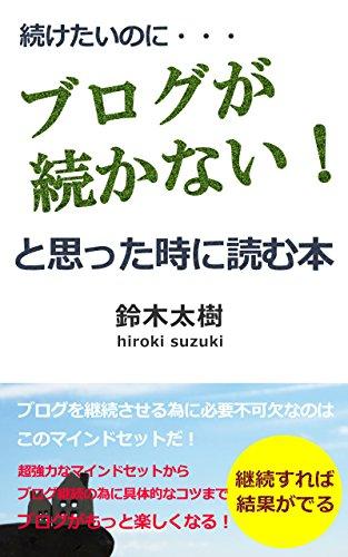 burogugatudukanaitoomottatokiniyomuhon (Japanese Edition)