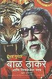 img - for (Bal Thackeray Ani Shivasenecha Uday) (Marathi Edition) book / textbook / text book