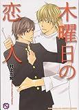 木曜日の恋人 (kobunsha BLコミックシリーズ)