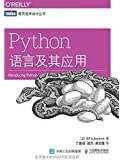 图灵程序设计丛书:Python语言及其应用