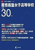 平成30年度慶應義塾女子高等学校: A13 【過去問9年分収録】 (高校別入試問題集シリーズ)