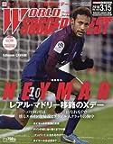 ワールドサッカーダイジェスト 2018年 3/15 号 [雑誌]