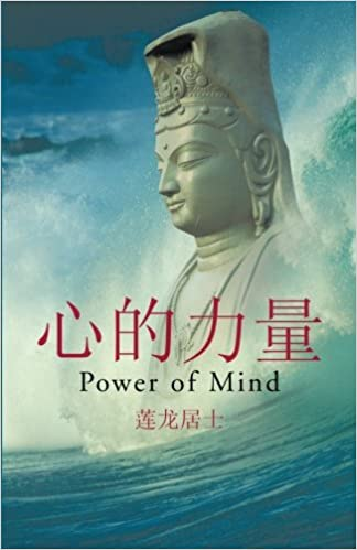 Book 心的力量: Power of Mind