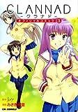 CLANNADオフィシャルコミック (3) (CR comics)