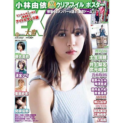 EX 大衆 2019年11月号 表紙画像