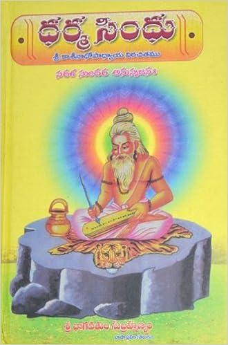 Dharma Sindhu Telugu Pdf