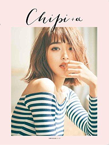 Chipi+α (主婦の友生活シリーズ)