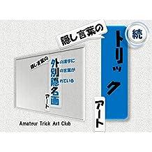 zoku kakushikotobano trick art (Japanese Edition)