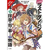 Suppose a Kid from the Last Dungeon Boonies Moved to a Starter Town, Vol. 1 (light novel) (Suppose a Kid fron the Last Dungeon Boonies Moved to a Starter Town (light novel))