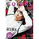 ザテレビジョン COLORS Vol.47