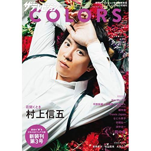 ザテレビジョン COLORS Vol.47 表紙画像