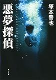 悪夢探偵 (角川文庫)