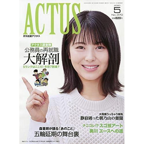月刊北國アクタス 2020年5月号 表紙画像