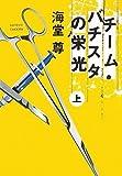 チーム・バチスタの栄光(上) 「このミス」大賞シリーズ (宝島社文庫 599)(海堂 尊)
