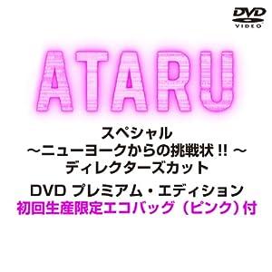 『ATARU スペシャル~ニューヨークからの挑戦状!! ~ディレクターズカット DVD プレミアム・エディション 初回生産限定エコバッグ(ピンク)付』