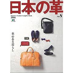 日本の革 最新号 サムネイル