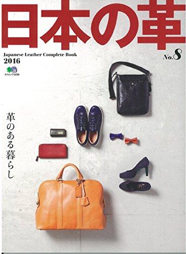 日本の革 最新号 表紙画像